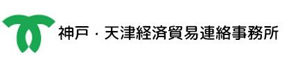 神戸・天津経済貿易連絡事務所