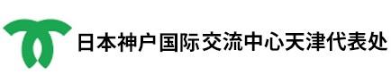 神户・天津经济贸易联络事务所