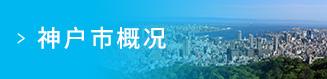神户市概况