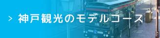 神戸観光のモデルコース
