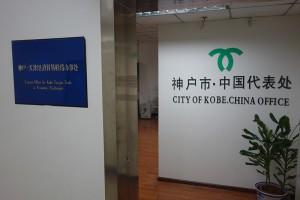 神戸天津経済貿易連絡事務所
